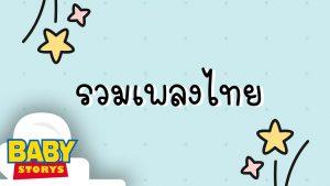 รวมเพลงเด็กภาษาไทย